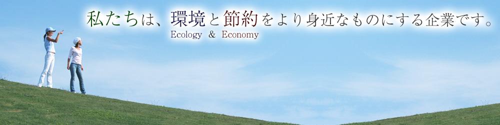 環境未来は、環境と節約をより身近なものにする企業です。